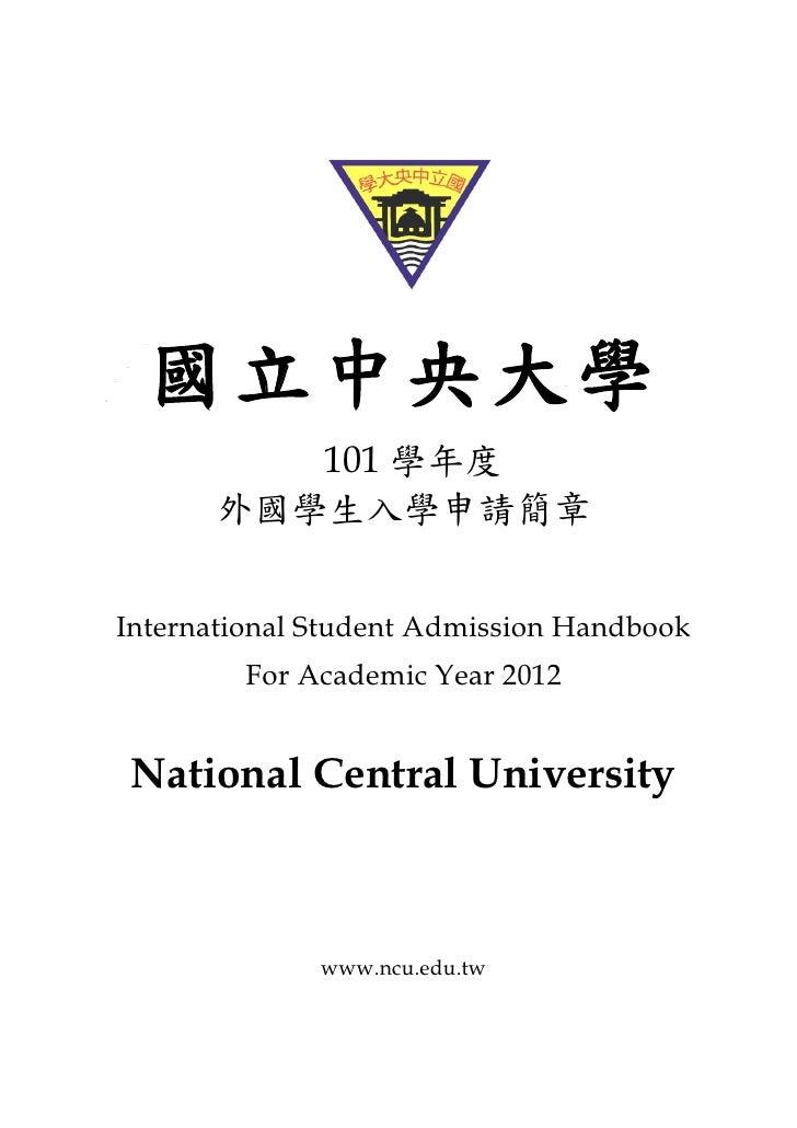 國立中央大學         101 學年度      外國學生入學申請簡章International Student Admission Handbook         For Academic Year 2012 National Cen...