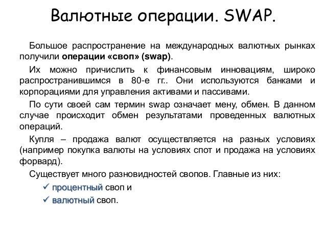 Валютные операции. SWAP.