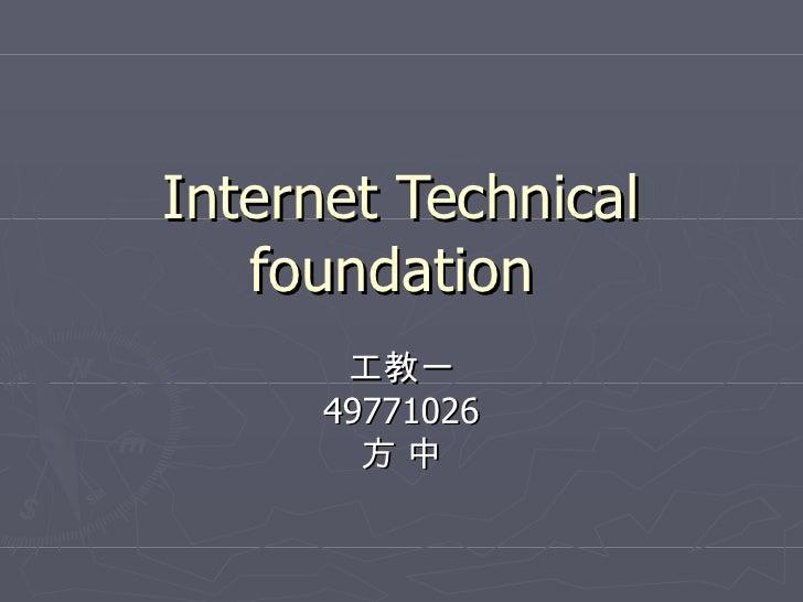 Internet Technical foundation  工教一 49771026 方 中