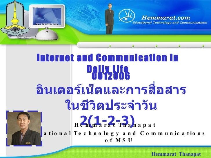 Internet and Communication in Daily Life Hemmarat  Thanapat 0012006 อินเตอร์เน็ตและการสื่อสารในชีวิตประจำวัน 2( 1 - 2 - 3 ...