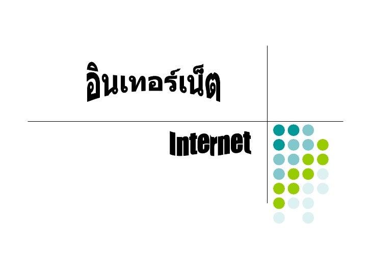อินเทอร์เน็ต (Internet) 2.1   ความหมายของอินเทอร์เน็ต 2.2   พัฒนาการของอินเทอร์เน็ต 2.3   อินเทอร์เน็ตในประเทศไทย 2.4   ชื...