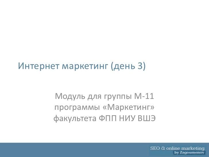 Интернет маркетинг (день 3)       Модуль для группы М-11       программы «Маркетинг»       факультета ФПП НИУ ВШЭ