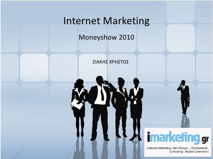 Internet Marketing<br />Moneyshow 2010<br />ΖΙΑΚΗΣ ΧΡΗΣΤΟΣ<br />