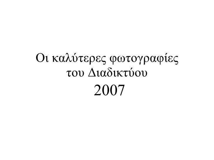 Internet Photos 2007 Awards