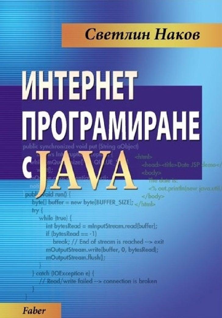 "Интернет програмиране         с Java             Светлин Наков        Софийски университет ""Св. Климент Охридски""   Българ..."