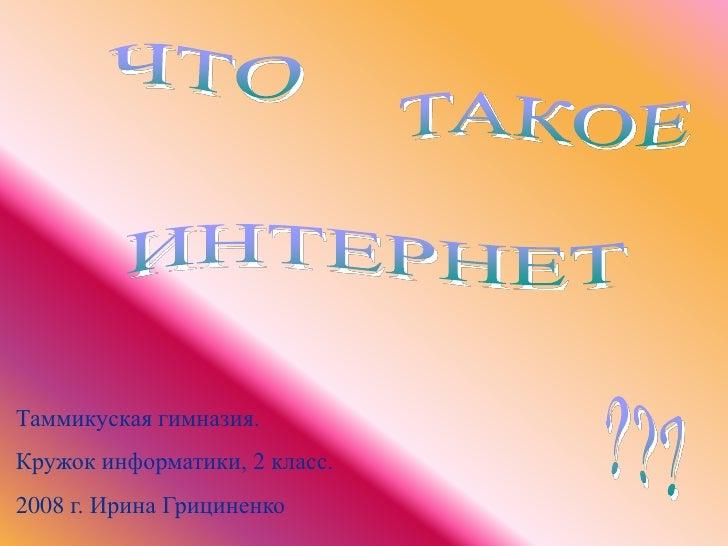Таммикуская гимназия.Кружок информатики, 2 класс.2008 г. Ирина Грициненко