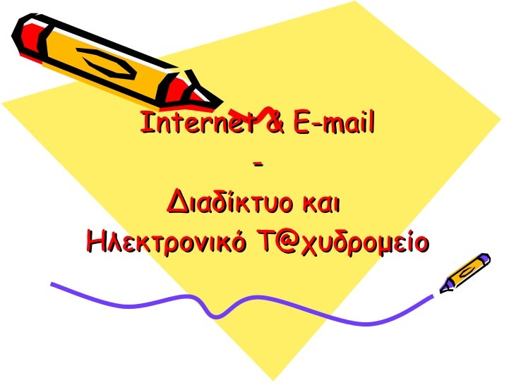 Internet και e mail