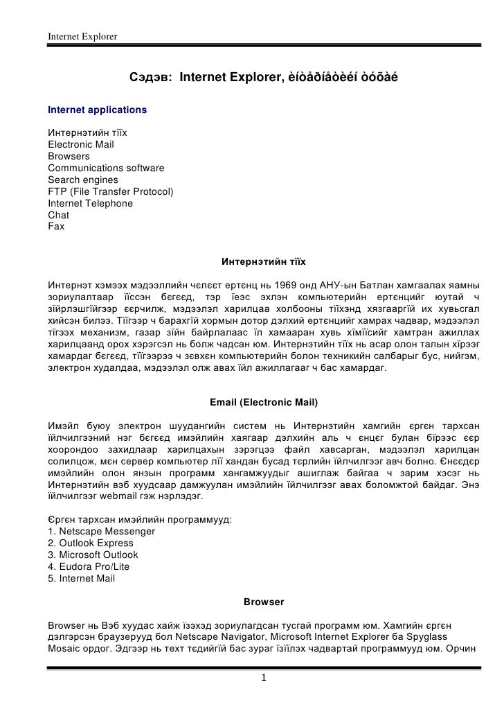 Сэдэв:  Internet Explorer, èíòåðíåòèéí òóõàé <br />Internet applicationsИнтернэтийн тїїхElectronic MailBrowsersCommunicati...