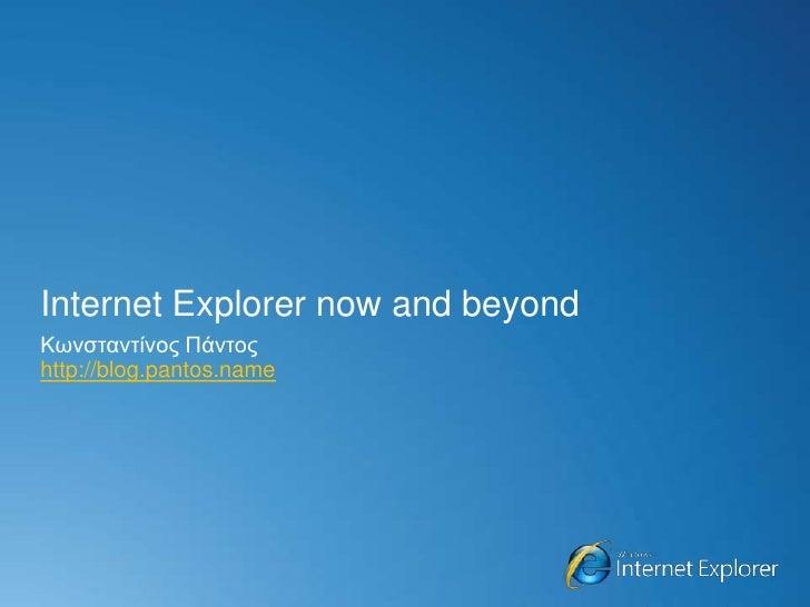 Internet Explorer now and beyond<br />Κωνσταντίνος Πάντος<br />http://blog.pantos.name<br />