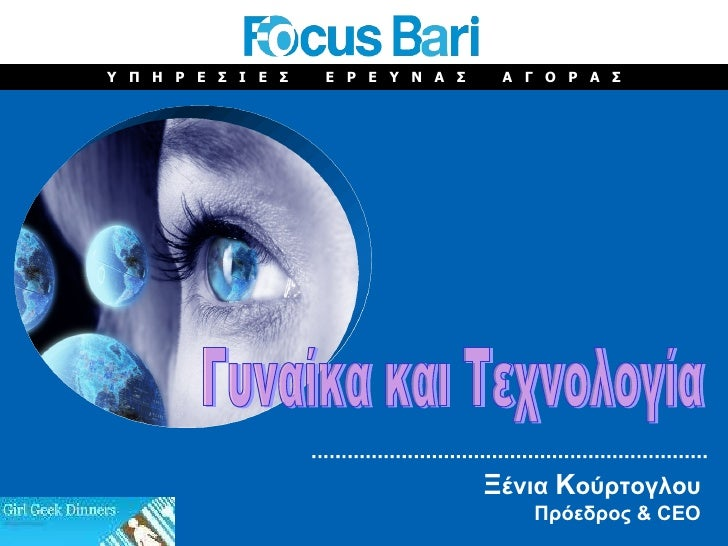 Internet in Greece, 2010 research by Focus Bari