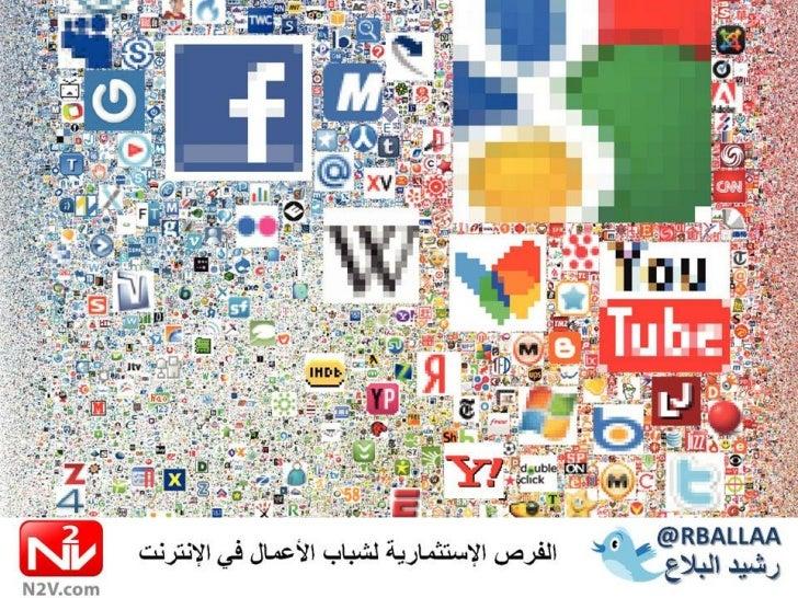 الفرص الاستثمارية لشباب الأعمال في الانترنت