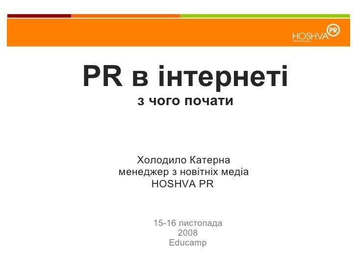 Internet PR for Educamp Kyiv 2008