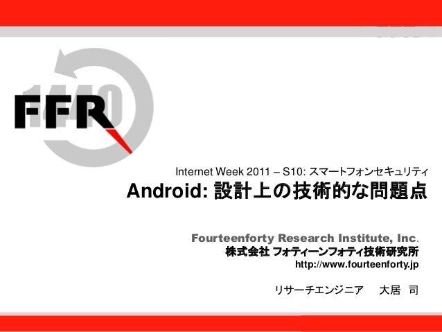 Android: 設計上の技術的な問題点