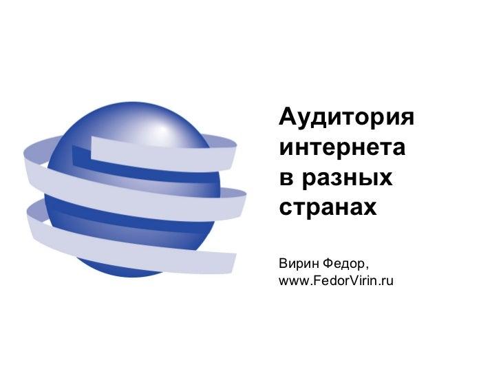 Аудитория интернета  в разных странах Вирин Федор,  www.FedorVirin.ru
