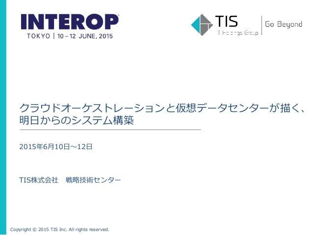 Interop Tokyo 2011 Interop Tokyo 2015