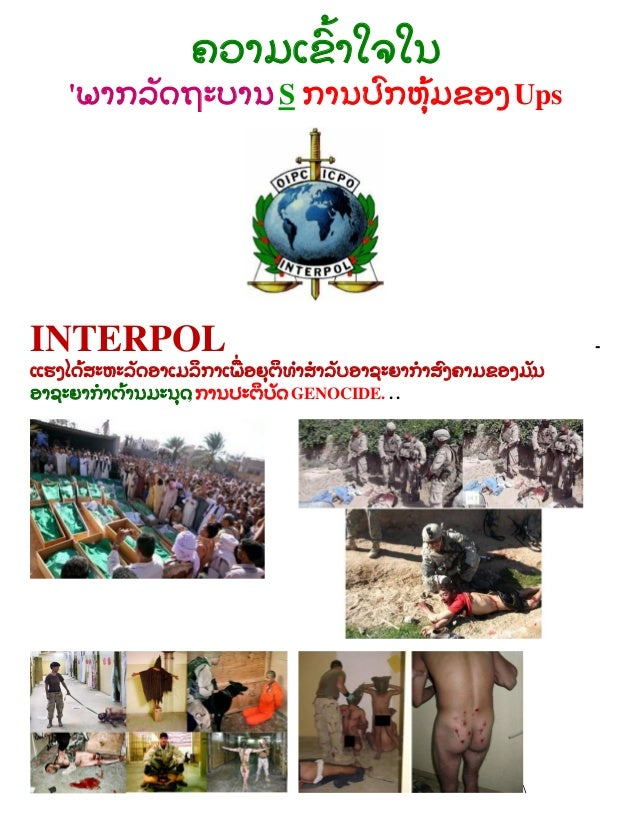 Interpol   bringing the united states to justice (lao)
