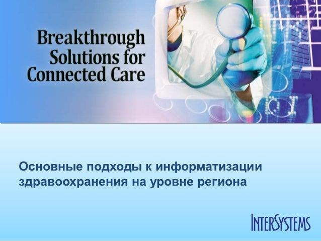 Основные подходы к информатизацииздравоохранения на уровне региона
