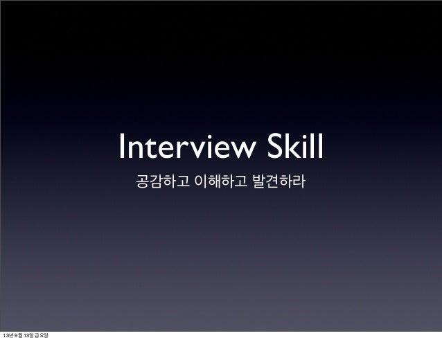 Interview Skill 공감하고 이해하고 발견하라
