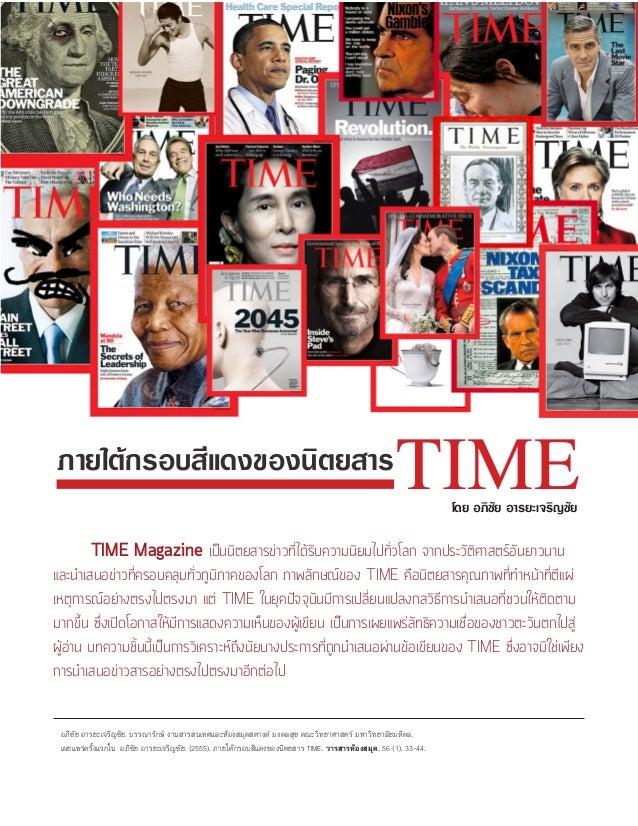 TIMEภายใต้กรอบสีแดงของนิตยสาร  TIME Magazine เป็นนิตยสารข่าวที่ได้รับความนิยมไปทั่วโลก จากประวัติศาสตร์อันยาวนาน และนำ�เส...