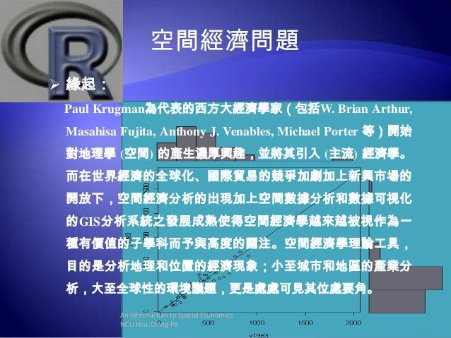 R 空間資料呈現與計量分析-徐慶柏-20131210-三星課程網www.tutortristar.com