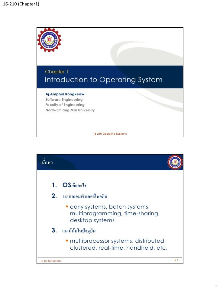16-210 (Chapter1)                       Chapter 1                       Introduction to Operating System                  ...
