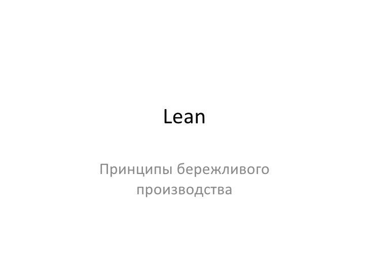 Lean Принципы бережливого производства