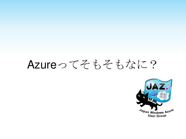 Azureってそもそも何?