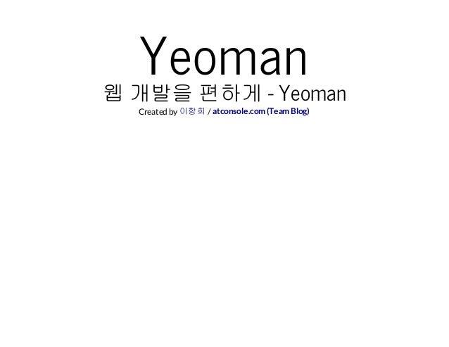 Yeoman 웹 개발을 편하게 - Yeoman Created by /이항희 atconsole.com (Team Blog)