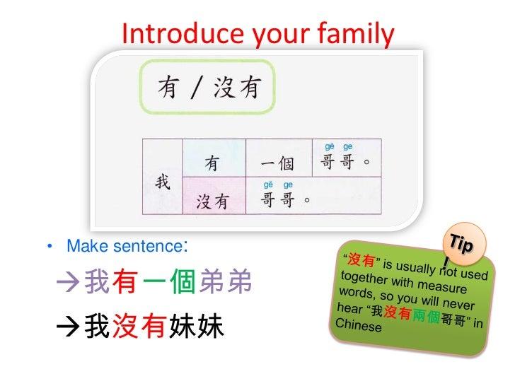 Introduce your family• Make sentence:我有一個弟弟我沒有妹妹