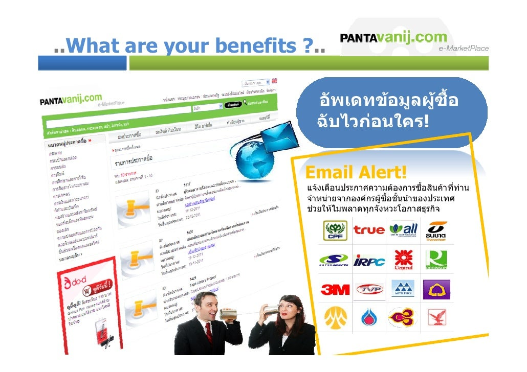What are your benefits  E Marketplace