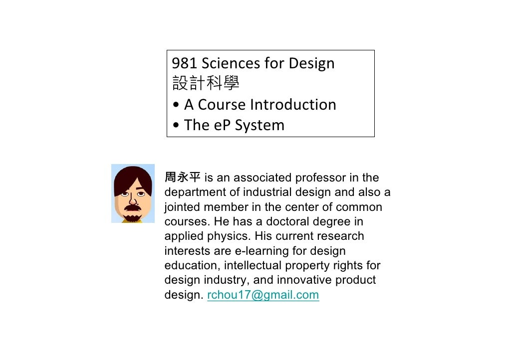 981SciencesforDesign  設計科學  • ACourseIntroduction  • TheePSystem   周永平 is an associated professor in the department...