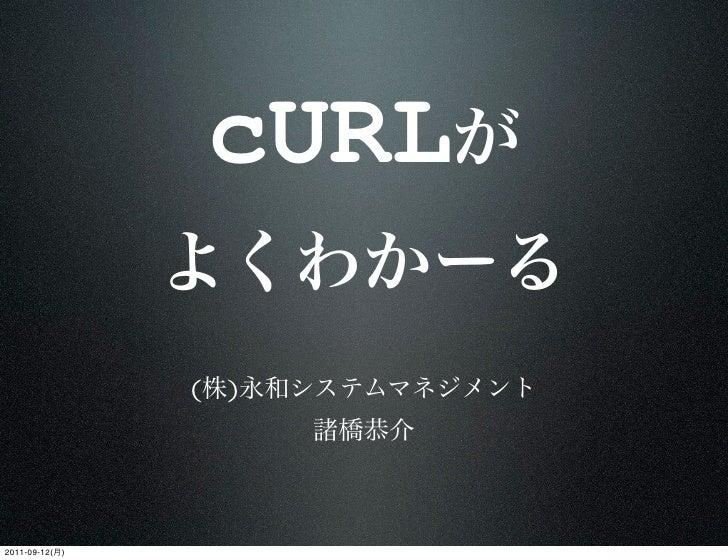 cURL                  ( )2011-09-12(   )