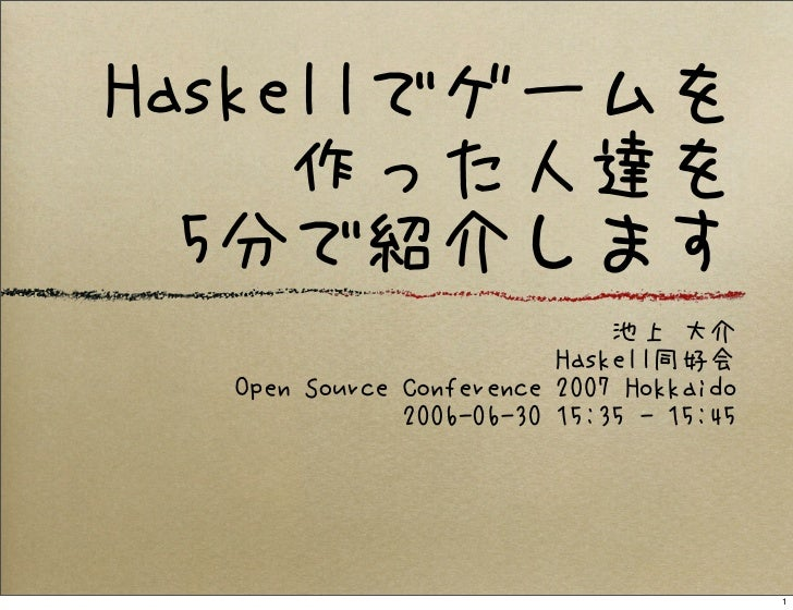 Introduction to Haskell games in Open Source Conference 2007 Hokkaido