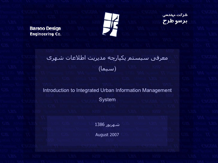 Introduction to Integrated Urban Information Management System
