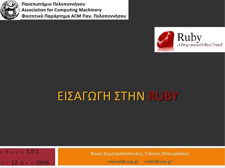 Introduction to Ruby [Εισαγωγή στην Ruby]