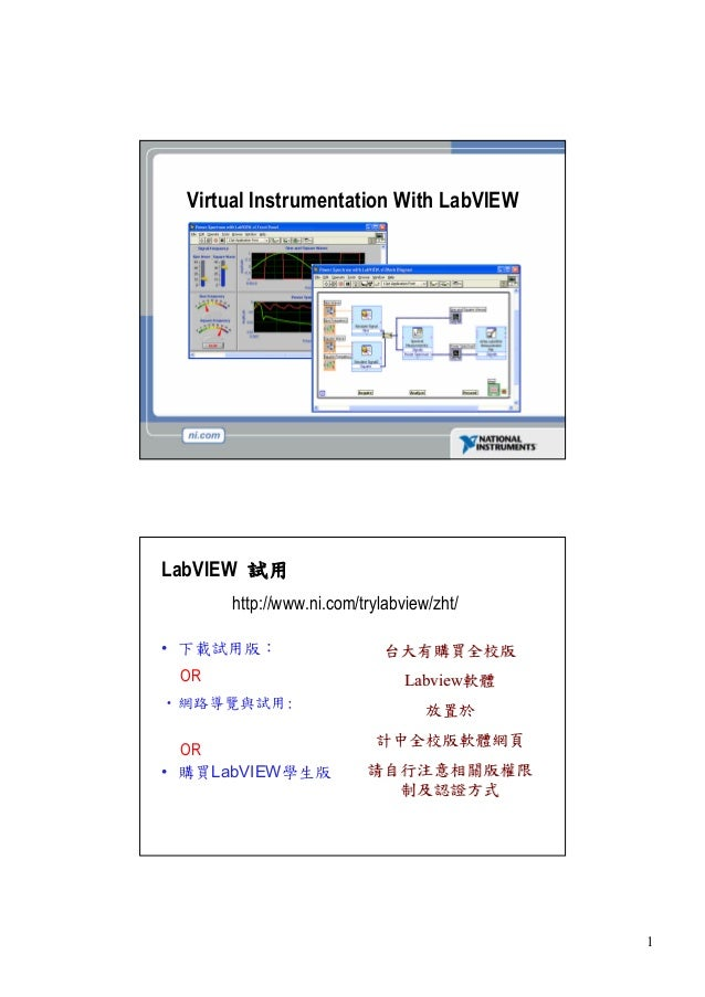Virtual Instrumentation With LabVIEWLabVIEW 試用      http://www.ni.com/trylabview/zht/•下載試用版:                     台大有購買全校版 ...