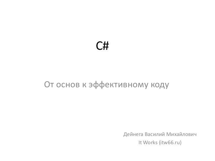 C#От основ к эффективному коду                 Дейнега Василий Михайлович                      It Works (itw66.ru)