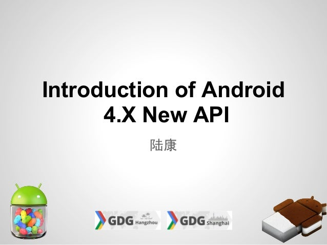 Introduction of Android      4.X New API          陆康