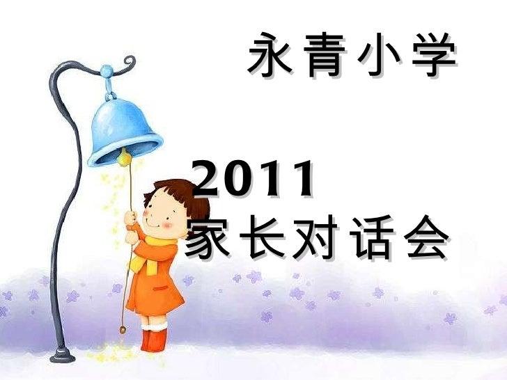 永青小学   2011 家长对话会