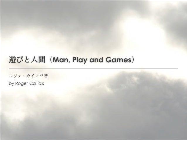 遊びと人間(Man, Play and Games)ロジェ・カイヨワ著by Roger Caillois