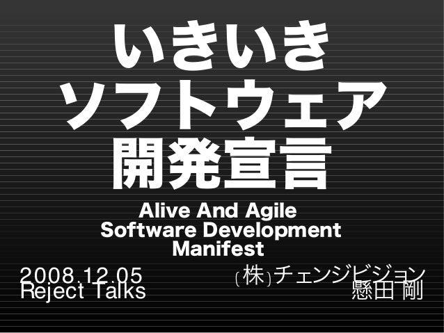 いきいき ソフトウェア 開発宣言 . .2008 12 05 Reject Talks )株(チェンジビジョン 懸田 剛 Alive And Agile Software Development Manifest