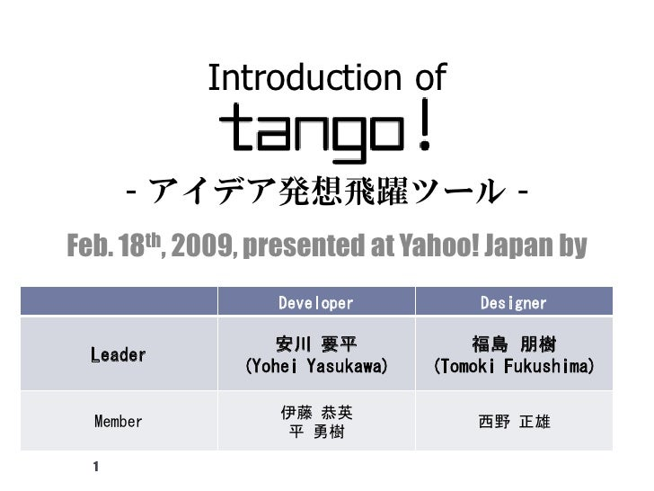 Introduction of      - アイデア発想飛躍ツール -Feb. 18th, 2009, presented at Yahoo! Japan by                  Developer            De...
