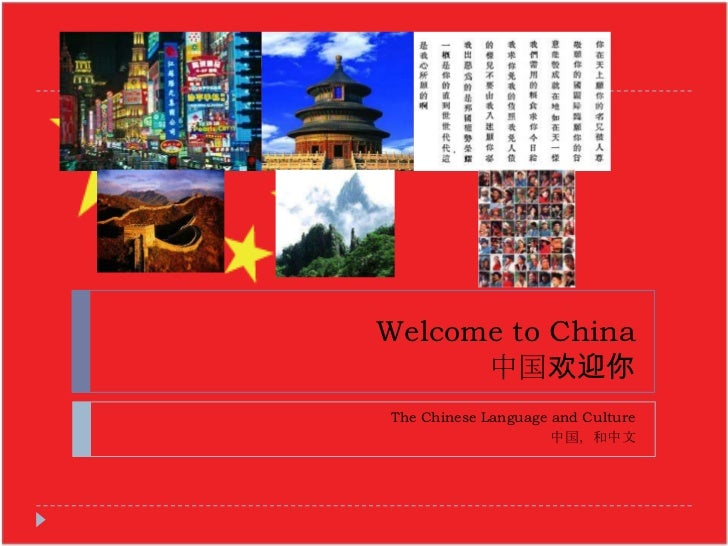 Welcome to China      中国欢迎你The Chinese Language and Culture                     中国,和中文