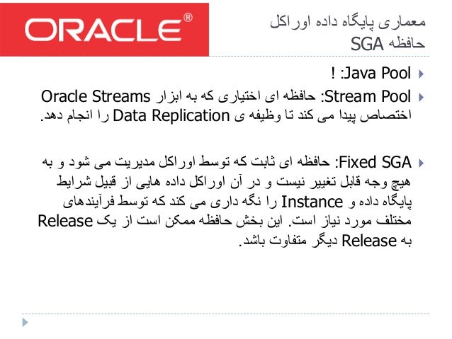 what is data dictionary cache in oracle