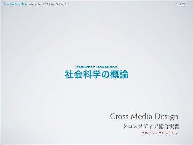 Cross Media DESIGN: Introduction to SOCIAL SCIENCES                                                  1 / 33               ...