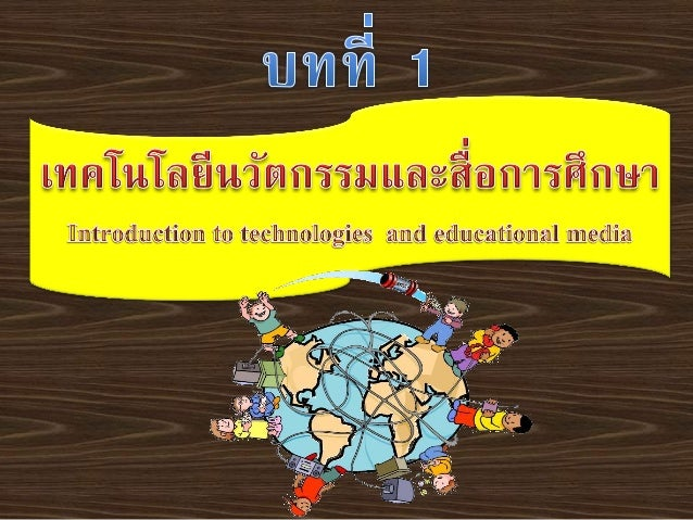 Introduction to technologies  and educational media chapter1