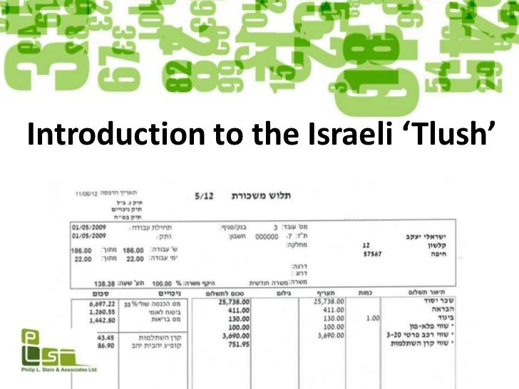 Introduction to the Israeli Tlush