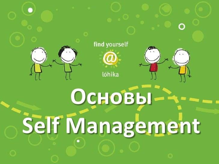 Основы Self Management<br />
