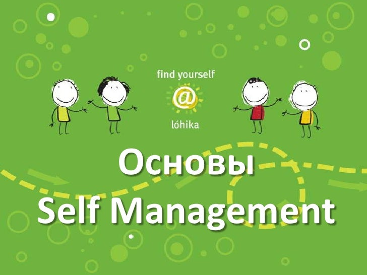 The Basics of Self Management