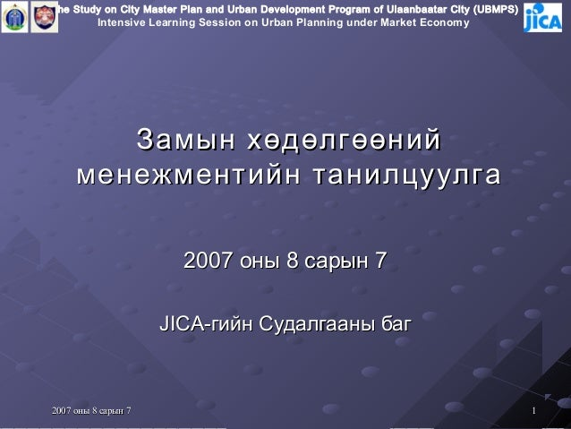 The Study on City Master Plan and Urban Development Program of Ulaanbaatar City (UBMPS)          Intensive Learning Sessio...